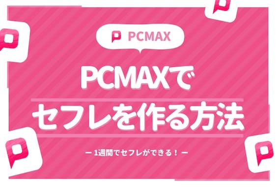 1週間でPCMAXでセフレを作る!誰でも簡単なセフレの探し方を徹底解説