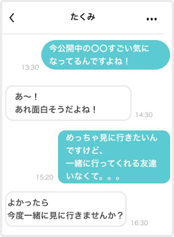 ペアーズ メッセージ 映画2