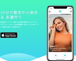 お散歩マッチングアプリALKO!新感覚アプリの特徴&料金を徹底紹介
