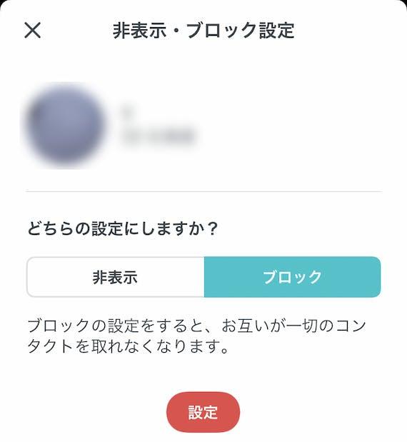 ペアーズ ブロック手順②