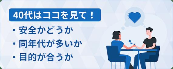 マッチングアプリ40代_選び方