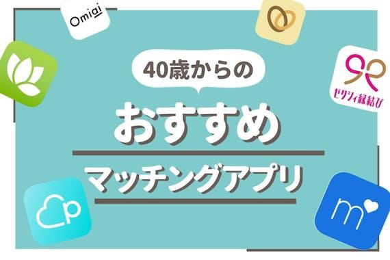 マッチングアプリは40代の出会いに最適!アラフォーにおすすめなアプリ10選