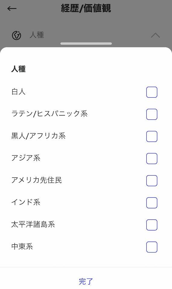 match_人種検索