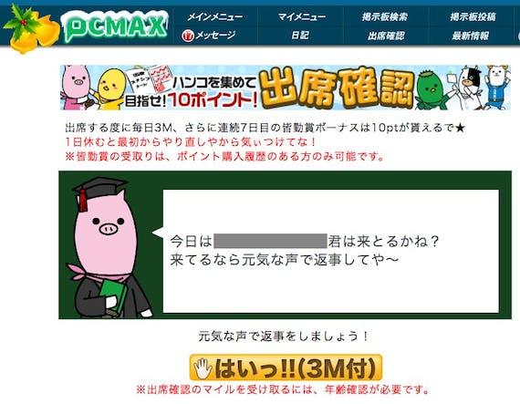 PCMAX_web版出席確認