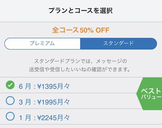 match_半額メール初回_手順2