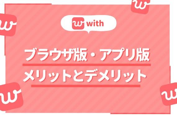 with(ウィズ)を使うならブラウザ版、アプリ版の二刀流がおすすめ!