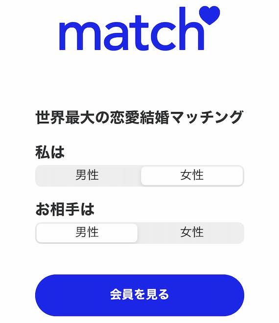 match_初回登録2