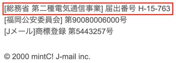 jメール_総務省 第二種電気通信事業] 届出