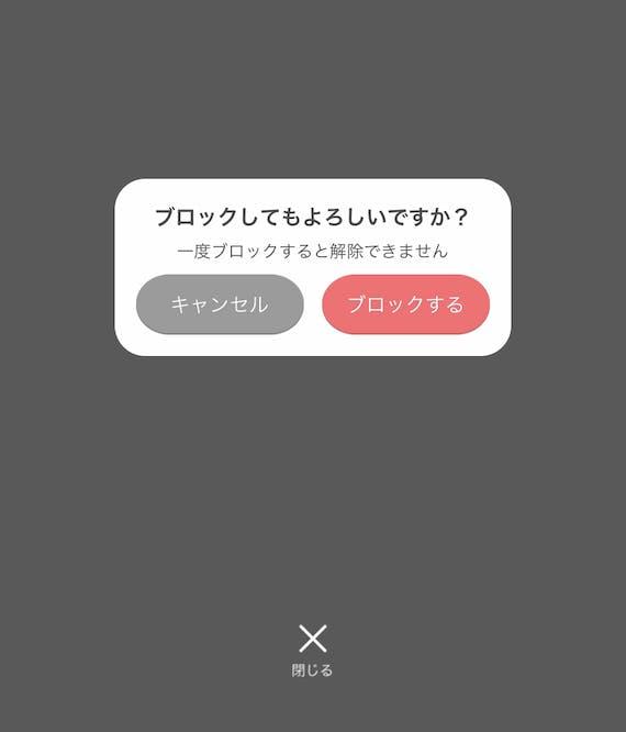 with ブロックしますか(トーク画面)