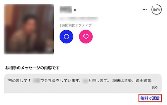 match_無料で返信