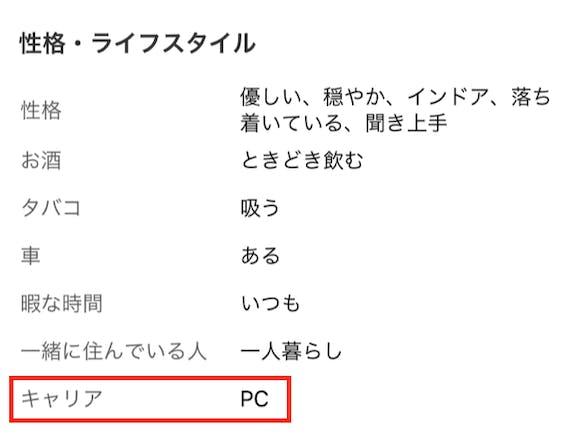 ワクワクメール_PCログイン