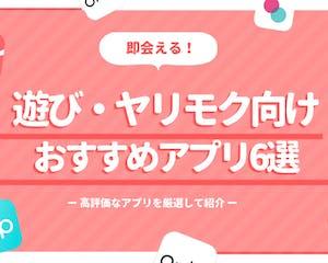 【遊び・ヤリモク向け】即会えるおすすめマッチングアプリ&出会い系サイト6選!