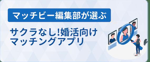 サクラなし_マッチングアプリ_婚活向け