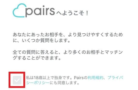 pairs_登録 プライバシーポリシー