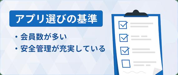 婚活アプリ_アプリ選びの基準