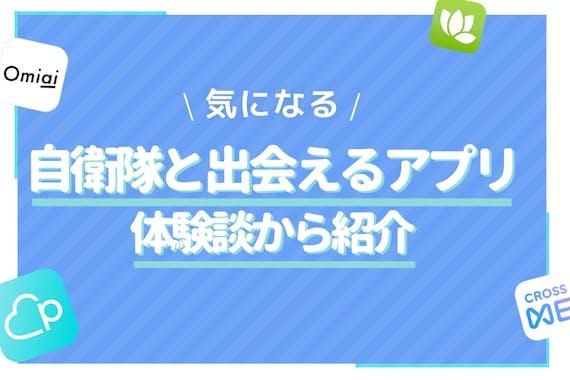 【体験談】自衛隊と出会いたい!おすすめマッチングアプリ&恋愛事情を解説