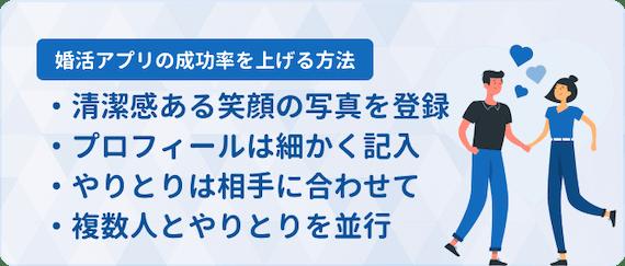 婚活アプリ_出会うコツ