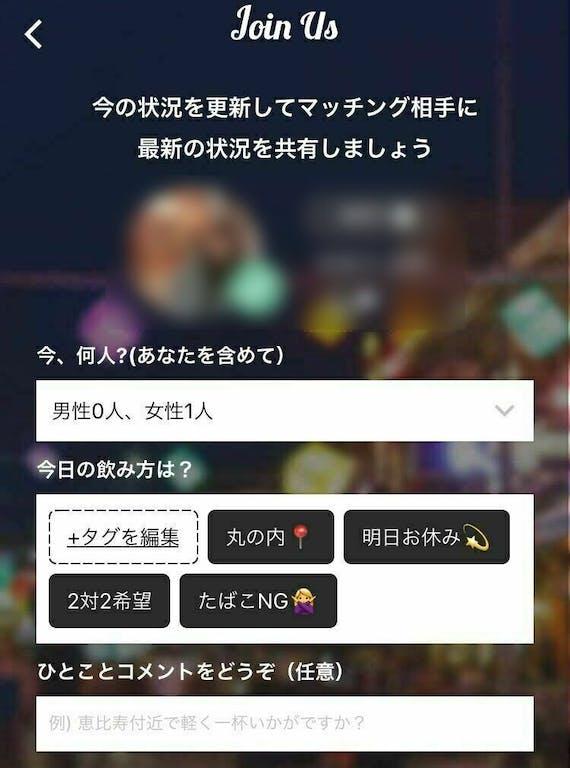 joinus_画面