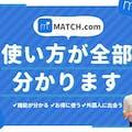 Match.com(マッチドットコム)の使い方を完全攻略!お得に出会うコツとは