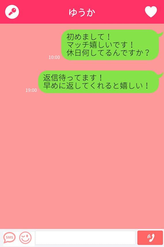 tinder メッセージ5