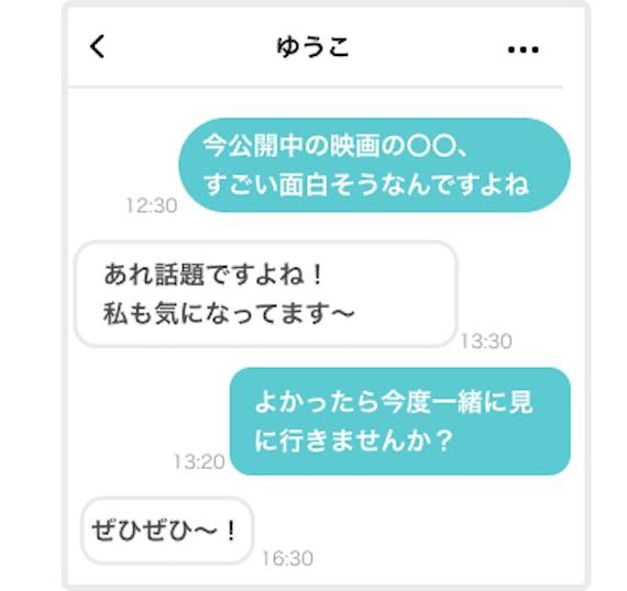 ペアーズ メッセージ 映画