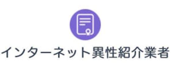 恋サーインターネット異性紹介事業