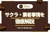 Dine(ダイン)のサクラ・業者事情を大解説!見分け方や要注意人物の特徴も