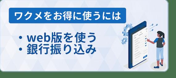 ワクワクメール_料金