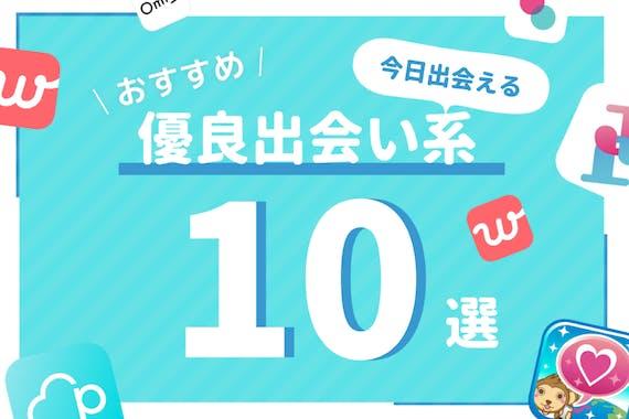 今日即出会える優良出会い系サイト・アプリ10選!サクラの心配ナシ