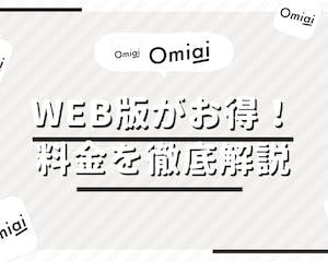 OmiaiはWeb版で登録するのが断然お得!ログイン・会員登録の方法も解説