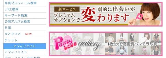 PCMAX_エロ広告