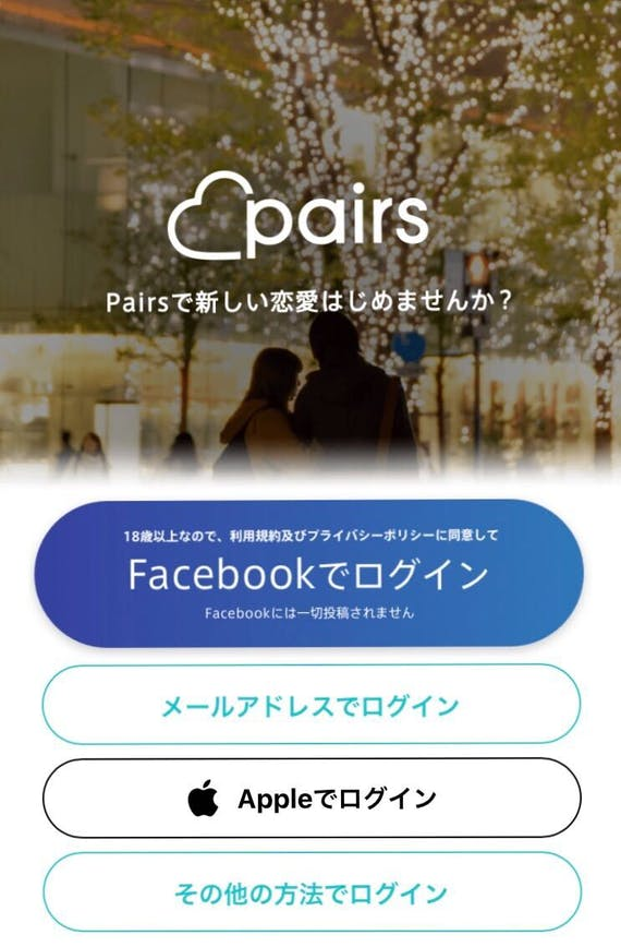 pairs_有料会員の手順 スマホ
