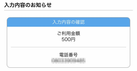 ハッピーメール 500円