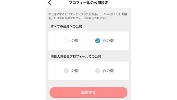 omiai プロフィールの公開設定 非公開