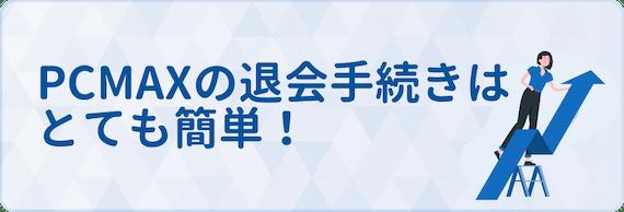 PCMAX_退会_1