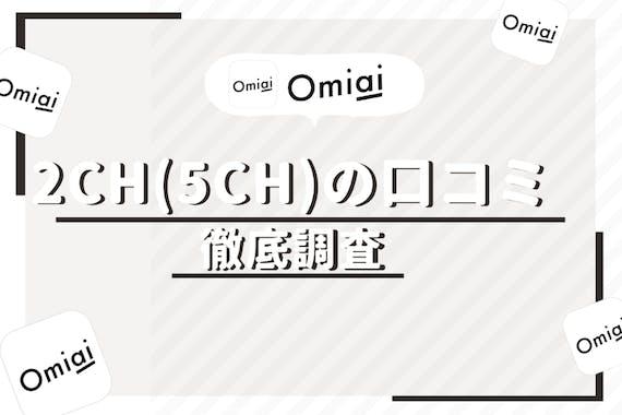 Omiaiに関する2ch・5chの口コミは本当?悪い評判・良い評判6選