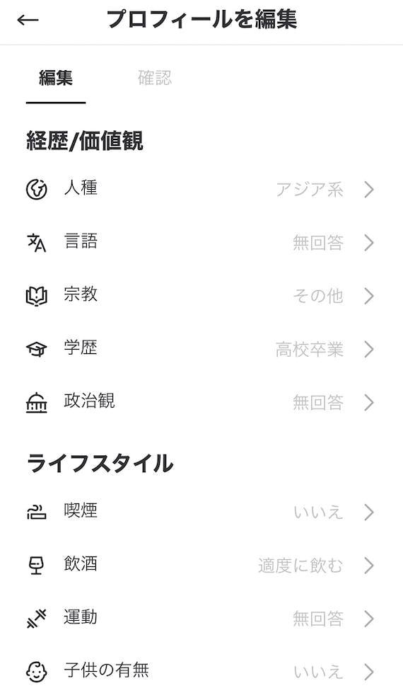 match_プロフィール編集